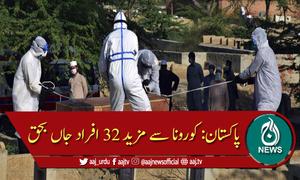 پاکستان: کورونا سے مزید 32 افراد ہلاک، نئے کیسز رپورٹ