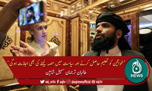 نئی حکومت میں خواتین کو حجاب کے ساتھ کام کرنے کی اجازت ہوگی، طالبان ترجمان
