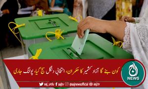 آزاد کشمیر کے انتخابات کیلئے پولنگ کا عمل جاری
