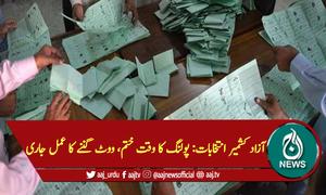آزاد کشمیر انتخابات: پولنگ کا وقت ختم، ووٹ گننے کا عمل جاری