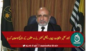 آزاد کشمیر انتخابات: چیف الیکشن کمشنر نے دو حلقوں کے نتائج کا اعلان کردیا