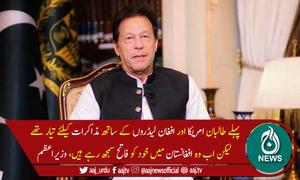امریکا افغان مسئلے کا حل نکالنے میں ناکام رہا،وزیراعظم عمران خان