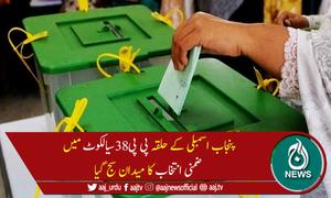 پی پی 38 سیالکوٹ میں ضمنی انتخاب کیلئے پولنگ کا عمل جاری