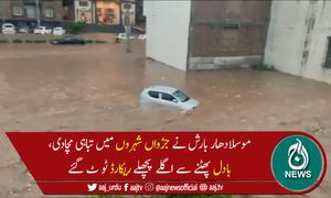 اسلام آباد میں بادل پھٹنے سے تباہی مچ گئی،330ملی میٹر بارش ریکارڈ
