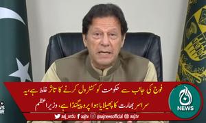 پاکستان افغانستان میں مکمل امن کاسب سے بڑا حامی ہے، وزیراعظم