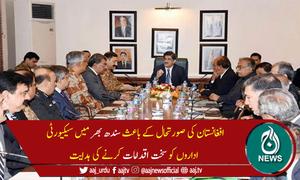 سندھ حکومت کا صوبے بھر میں سیکیورٹی کے اقدامات سخت کرنے کا فیصلہ