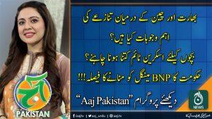Aaj Pakistan | 19 June 2020 | Aaj News