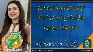 Aaj Pakistan with Sidra Iqbal | 9 June 2020 | Aaj News |