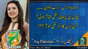 Aaj Pakistan With Sidra Iqbal | 16 June 2020 | Aaj News