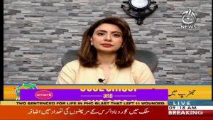 Aaj Pakistan With Sidra Iqbal | 17 June 2020 | Aaj News | AJT