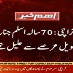 Aslam Jinnah, grandson of Quaid-e-Azam Muhammad Ali Jinnah, has died