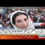 Headlines 06 PM | 21 June 2020 | Aaj News | AJT