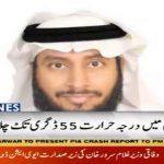 Headlines 12 PM | 22 June 2020 | Aaj News