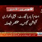 Islamabad High Court: Sugar Commission Inquiry case, brief verdict was announced