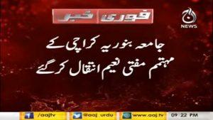 Jamia Binoria's Mufti Naeem passes away