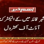 K-Electric is out of control in Karachi