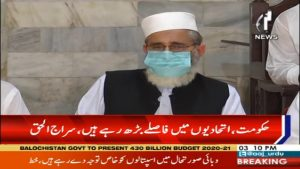 PTI is cheating like previous governments: Siraj ul Haq