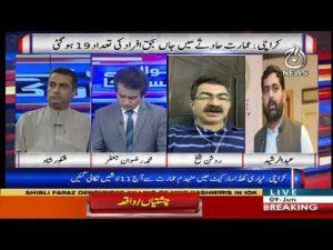 Sawal Hai Pakistan Ka | 9 June 2020 | Aaj News